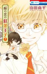 桜の花の紅茶王子 7巻 漫画