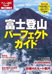 富士登山パーフェクトガイド 漫画