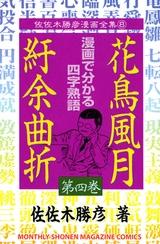 花鳥風月紆余曲折 (1-5巻 全巻) 漫画