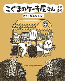 こぐまのケーキ屋さん (1-5巻 最新刊)