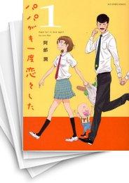 【中古】パパがも一度恋をした (1-7巻 全巻) 漫画