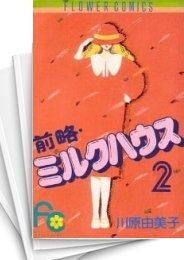 【中古】前略・ミルクハウス (1-10巻) 漫画