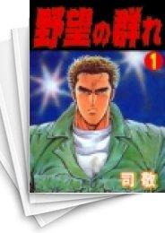 【中古】野望の群れ (1-28巻) 漫画