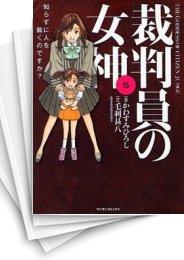 【中古】裁判員の女神 (1-5巻 全巻)