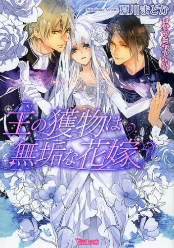 【ライトノベル】王の獲物は無垢な花嫁 漫画