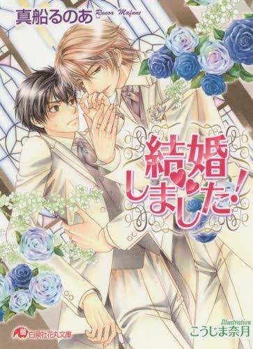 【ライトノベル】結婚しました!(全 漫画