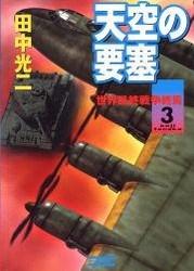 天空の要塞 3 冊セット最新刊まで