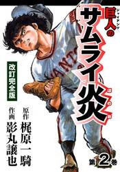 巨人のサムライ炎 2 冊セット全巻 漫画