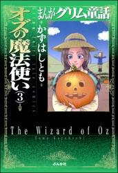 まんがグリム童話 オズの魔法使い 3 冊セット全巻 漫画