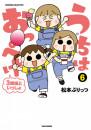 うちはおっぺけ 3姉妹といっしょ 6 冊セット最新刊まで 漫画