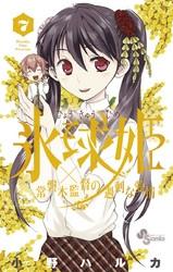 氷球姫×常磐木監督の過剰な愛情 7 冊セット全巻 漫画