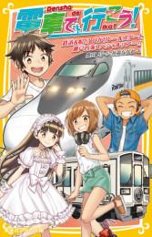 電車で行こう! 14 冊セット最新刊まで 漫画