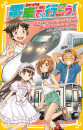 電車で行こう! 28 冊セット最新刊まで 漫画