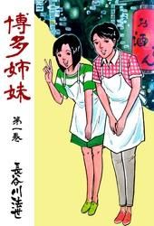 博多姉妹 5 冊セット全巻 漫画