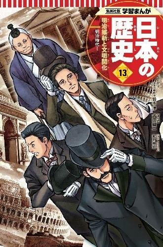 学習まんが 日本の歴史 13 明治維新と文明開化 漫画