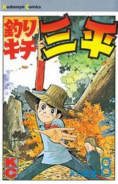 釣りキチ三平(8) 漫画
