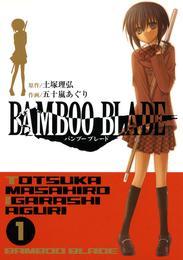 BAMBOO BLADE 1巻 漫画
