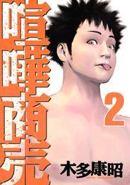 喧嘩商売(2) 漫画