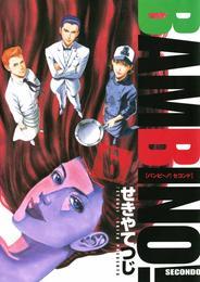 バンビ~ノ!セコンド(6) 漫画