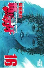 範馬刃牙(16) 漫画