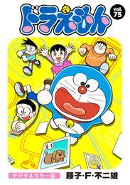 ドラえもん デジタルカラー版(75) 漫画