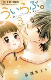ういらぶ。―初々しい恋のおはなし―(3) 漫画