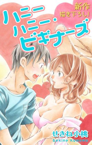 Love Jossie ハニーハニー・ビギナーズ story 漫画