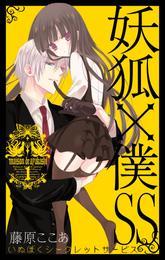 妖狐×僕SS 1巻 漫画
