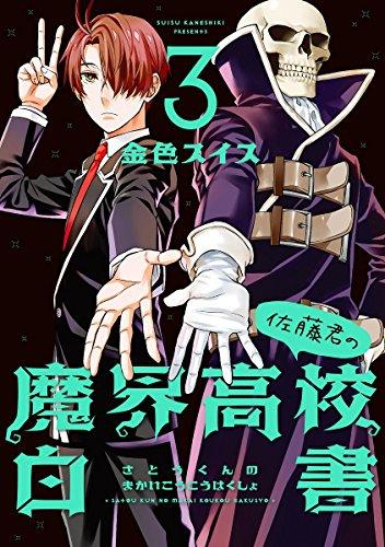 ◆特典あり◆佐藤君の魔界高校白書 漫画