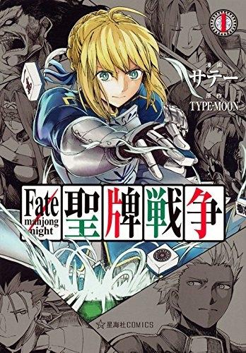 Fate/mahjong night 聖牌戦争 漫画