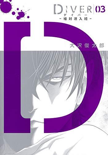 DIVER−組対潜入班− 漫画