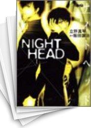 【中古】NIGHT HEAD ナイトヘッド [文庫版] (1-4巻) 漫画
