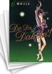 【中古】ドゥ ダ ダンシン! Do Da Dancin'![文庫版] (1-6巻) 漫画