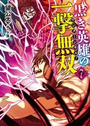 【ライトノベル】黒き英雄の一撃無双(ワンターンキル!) (全7冊)