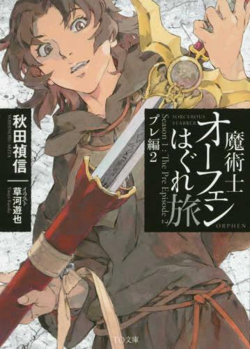 【ライトノベル】魔術士オーフェンはぐれ旅 プレ編(1) (全1冊)