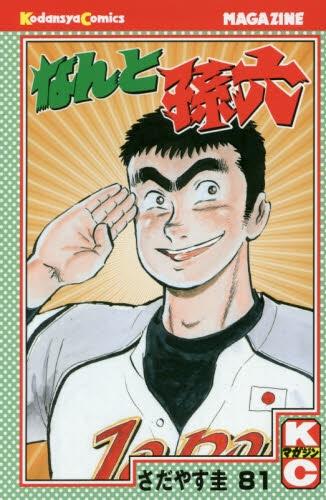 なんと孫六 (1-81巻 全巻) 漫画