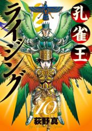孔雀王ライジング 8 冊セット最新刊まで 漫画