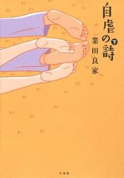 自虐の詩 2 冊セット全巻