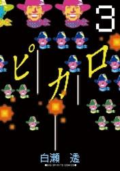 ピカロ 3 冊セット全巻 漫画