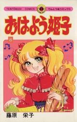 おはよう姫子 8 冊セット全巻 漫画