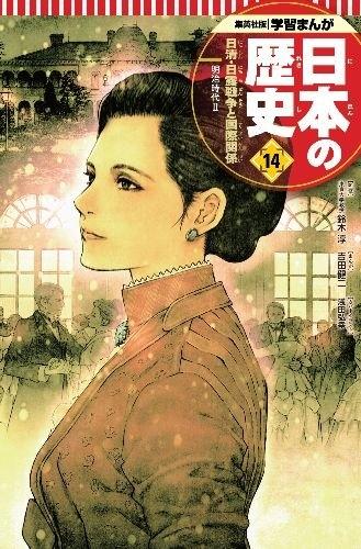 学習まんが 日本の歴史 14 日清・日露戦争と国際関係 漫画