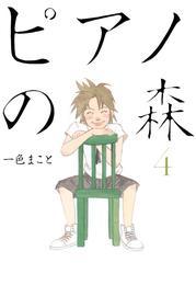 ピアノの森(4) 漫画