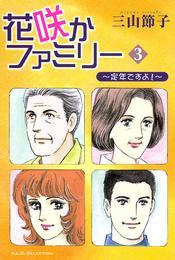 花咲かファミリー 3 ~定年ですよ!~ 漫画