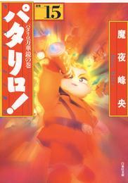 パタリロ! 15巻 漫画
