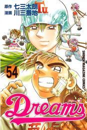 Dreams(54) 漫画