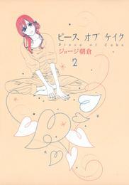 ピースオブケイク(2)