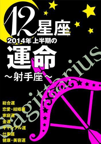 12星座2014年上半期の運命~射手座~ 漫画