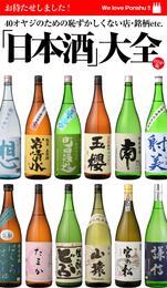 バイホットドッグプレス  HDP版「日本酒」大全 2016年 2/19号 漫画