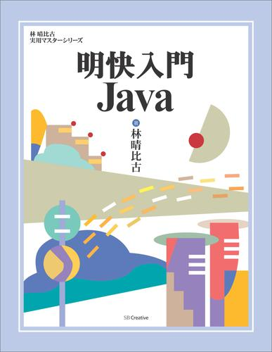 明快入門 Java 漫画