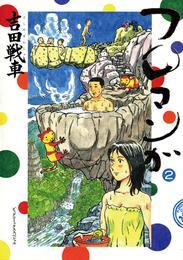 フロマンガ(2) 漫画